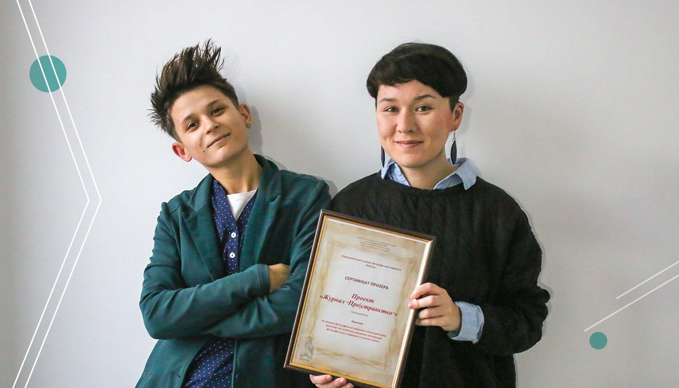 Завершился Всеукраинский конкурс философских стартапов: одесситов номинировали на гран-при