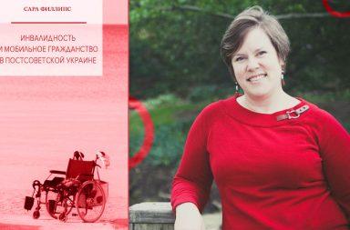 Инвалидность и мобильное гражданство в постсоветской Украине: встреча с Сарой Филлипс
