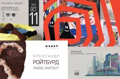 Митецький листопад: гід по українських арт-виставках місяця