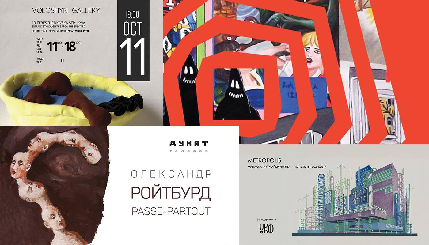 Aрт-ноябрь: гид украинскими выставками месяца (UA)