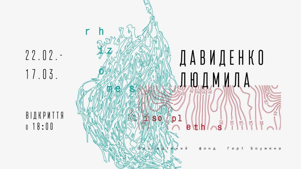 Митецький березень: гід українськими виставками