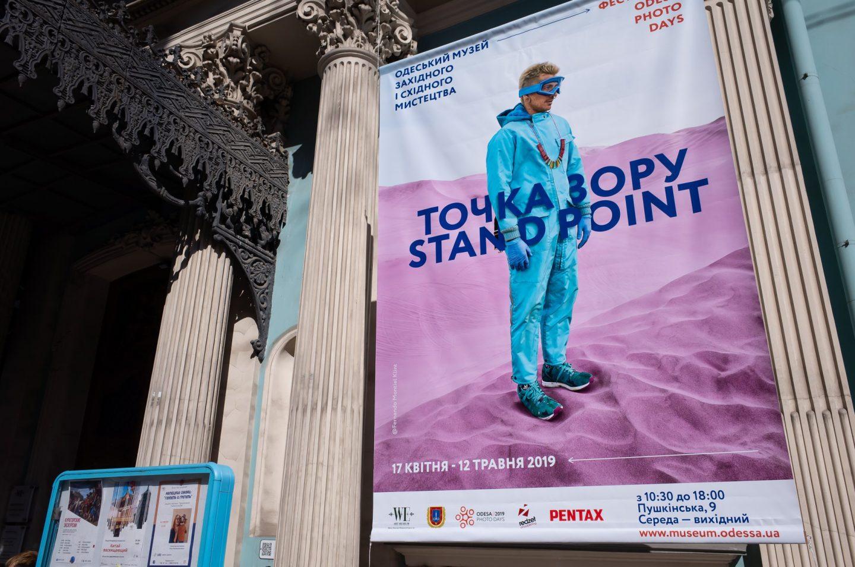 По следам Odesa Photo Days 2019: от «Точки зрения» до «Транзита»