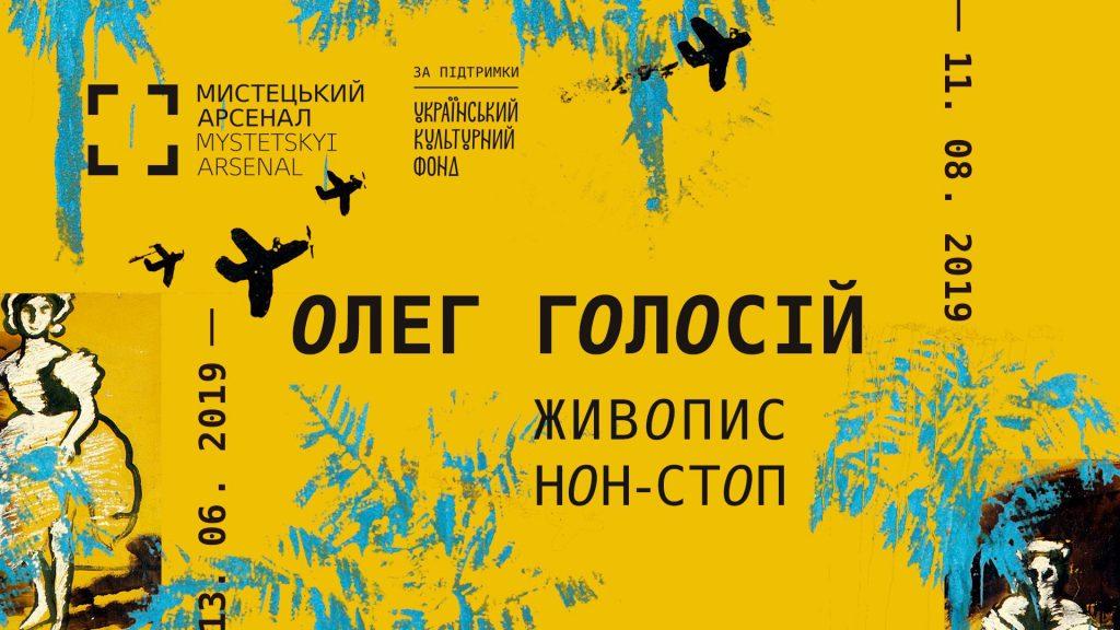 Митецький липень: гід українськими виставками