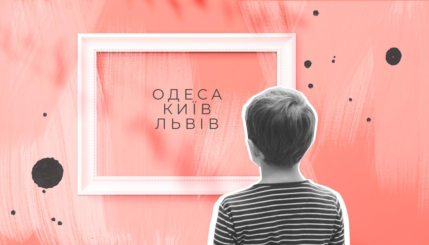 Митецький серпень: гід українськими виставками