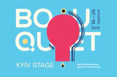 5 причин відвідати фестиваль Bouquet Kyiv Stage