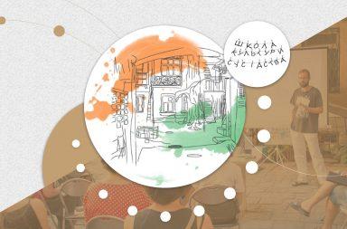 Перші результати одеської Школи культури сусідства, частина 1