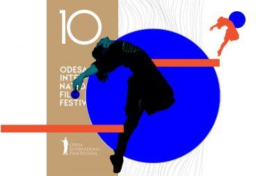 ОМКФ-2019: истории, которые мы не забудем