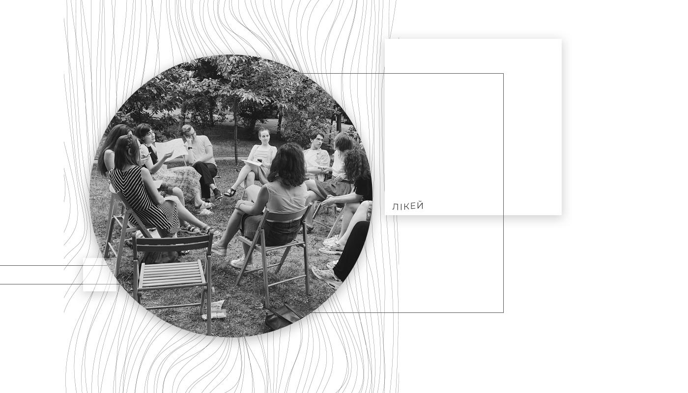 Ревіталізаторський досвід «Лікея»: виживуть тільки будинки культури