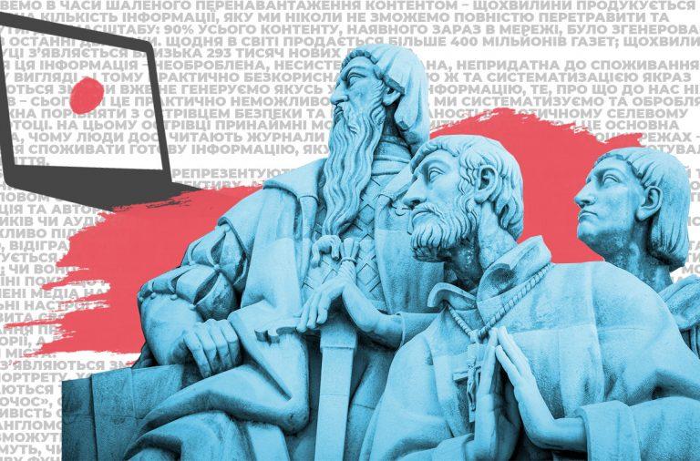 Як медіа впливають на ідентичність міста – і що це, до речі, таке?