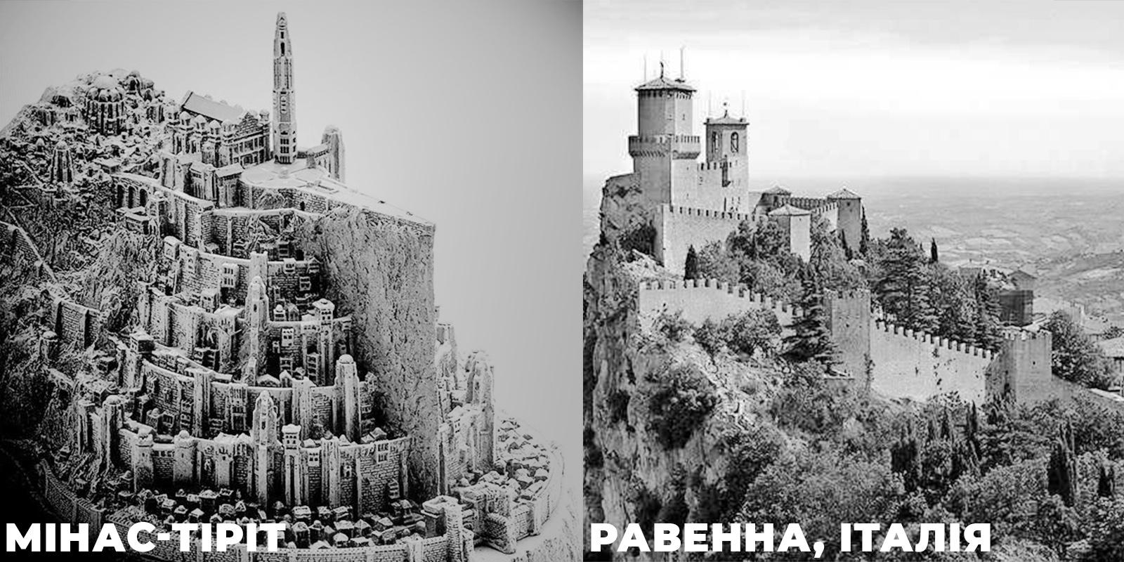 Фундамент для казки: реальні прототипи фантастичних міст