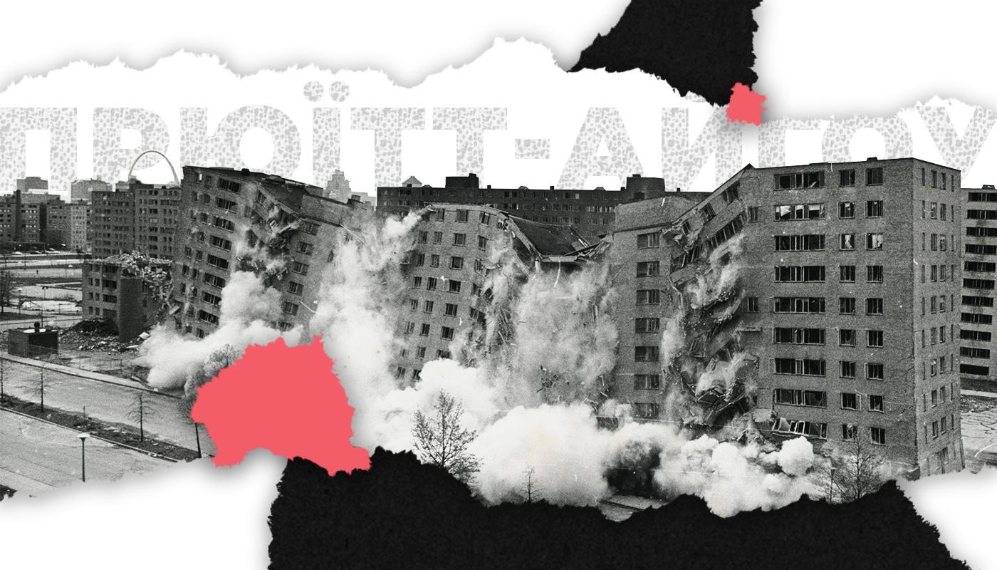 Історія житлового комплексу Прюїтт-Айгоу: провал модернізму чи перемога сегрегації?