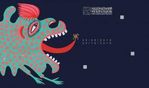 Митецький вересень: гід українськими виставками