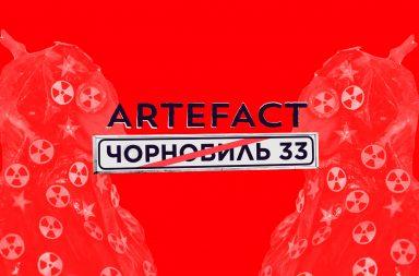 Примарне місто в лабіринтах колективного пам'ятання: нотатки на маргінесах виставки «ARTEFACT: Chernobyl 33»