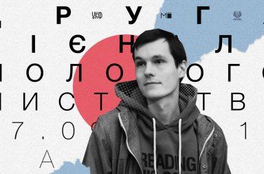 Борис Филоненко о Биеннале молодого искусства: «Одна из моих продуктивных травм в этом проекте – полное переосмысление Харькова»