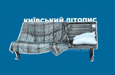 Київський літопис, вересень 2019: головні новини Києва за місяць