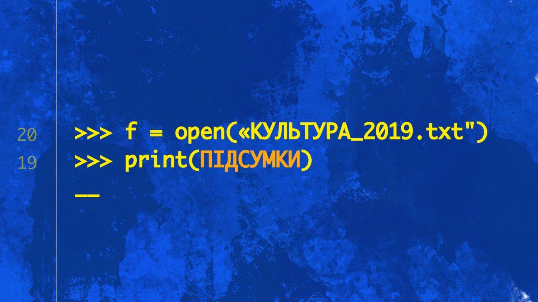 Українська культура: підсумки 2019-го