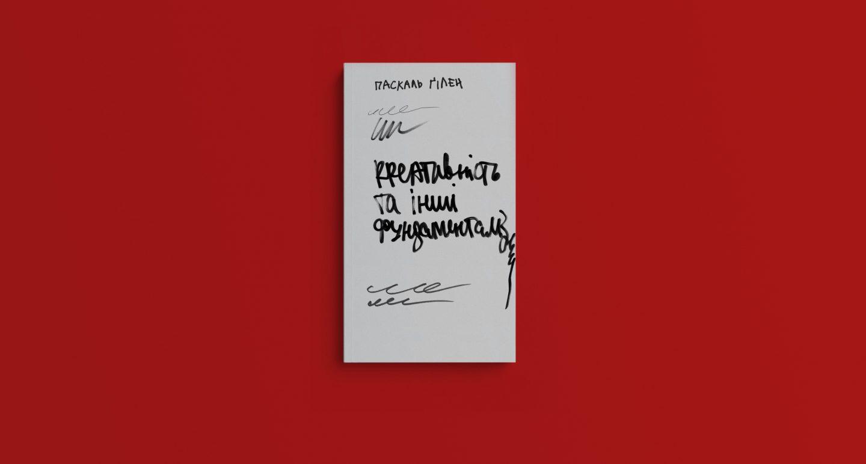 Паскаль Ґілен. «Креативність та інші фундаменталізми»: уривок
