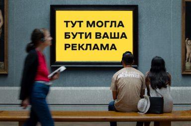 Від папірусу до неону: як розвивалася зовнішня реклама