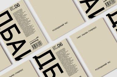 «Розладнаний час» Ганса Ульриха Ґумбрехта: уривок з книги