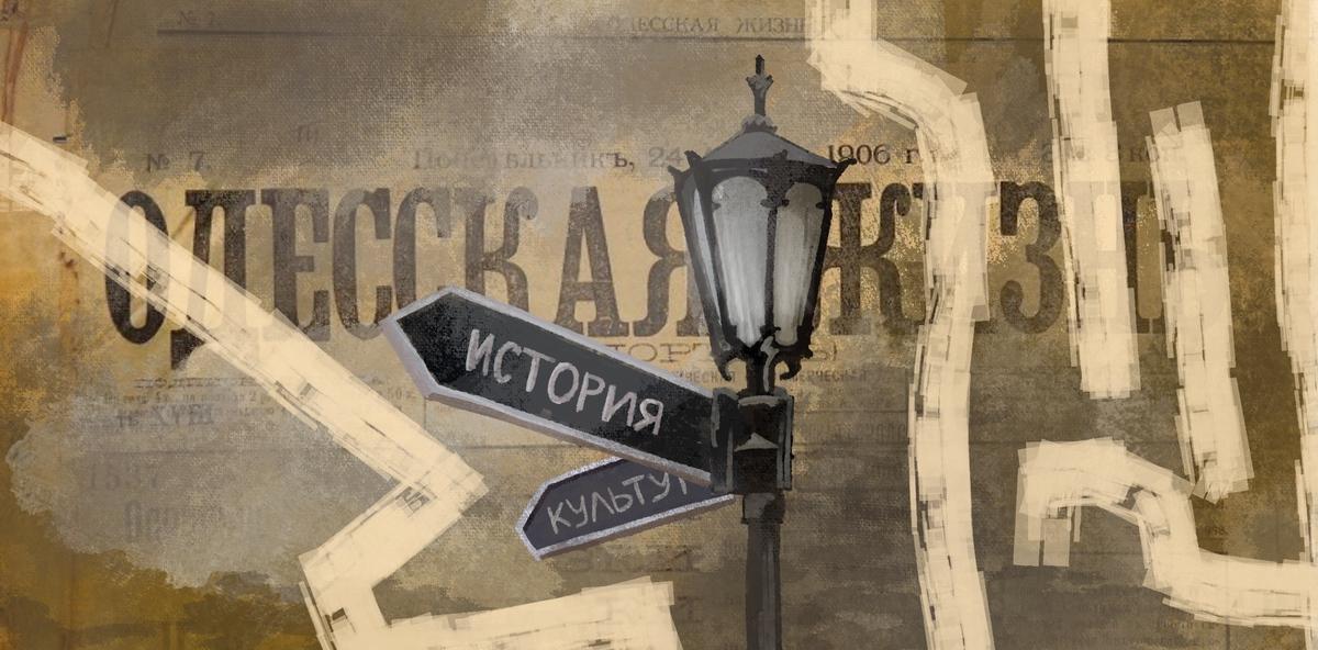 Публичное и приватное в одесских практиках: лекция Александра Пригарина