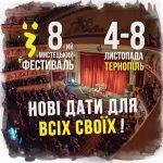 Українські фестивалі та карантин: що переносять і на які дати?