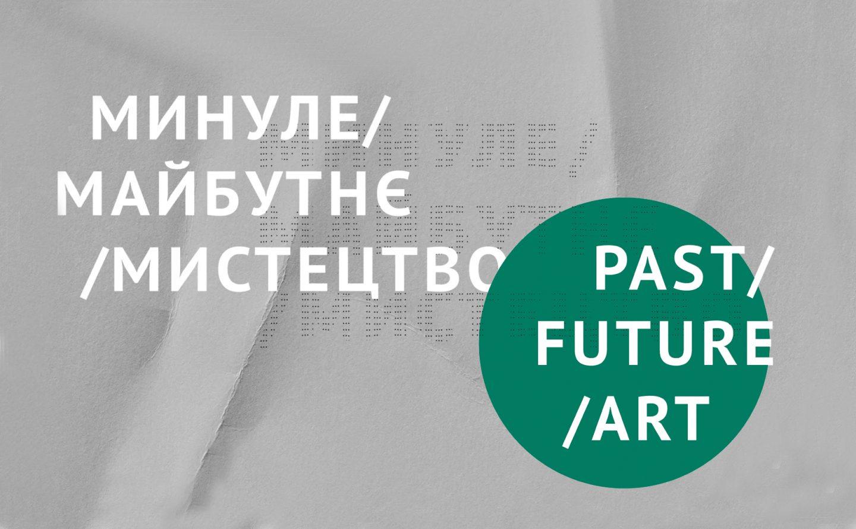 Прошлое / Будущее / Искусство: зачем помнить и где об этом поговорить (UA)