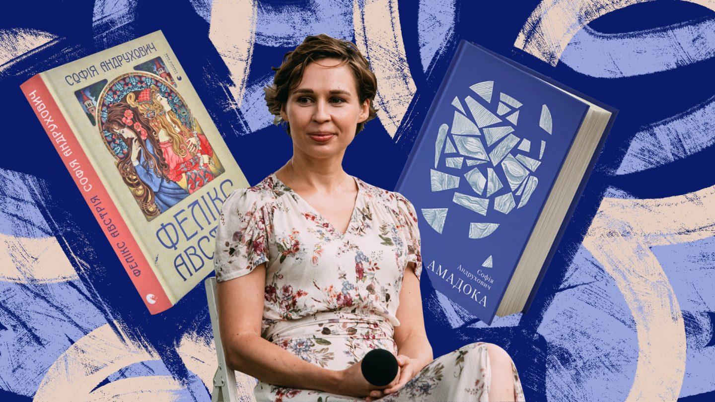 Письменниця Софія Андрухович: життєва потреба в оповіді