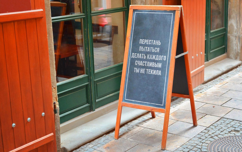 Урбан-мотиваторы: между идентичностью и космополитизмом