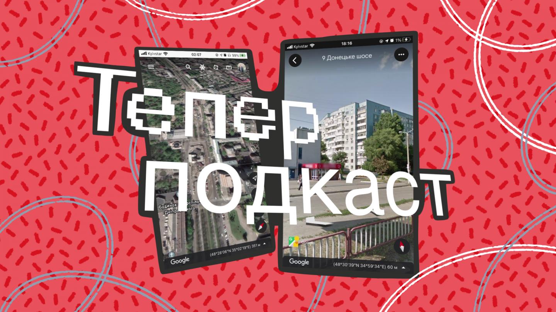 Центр современной культуры в Днепре выпустил цикл подкастов