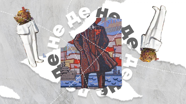 """""""ДЕ НЕ ДЕ"""": коллективная деятельность, как метафора публичного собрания (UA)"""